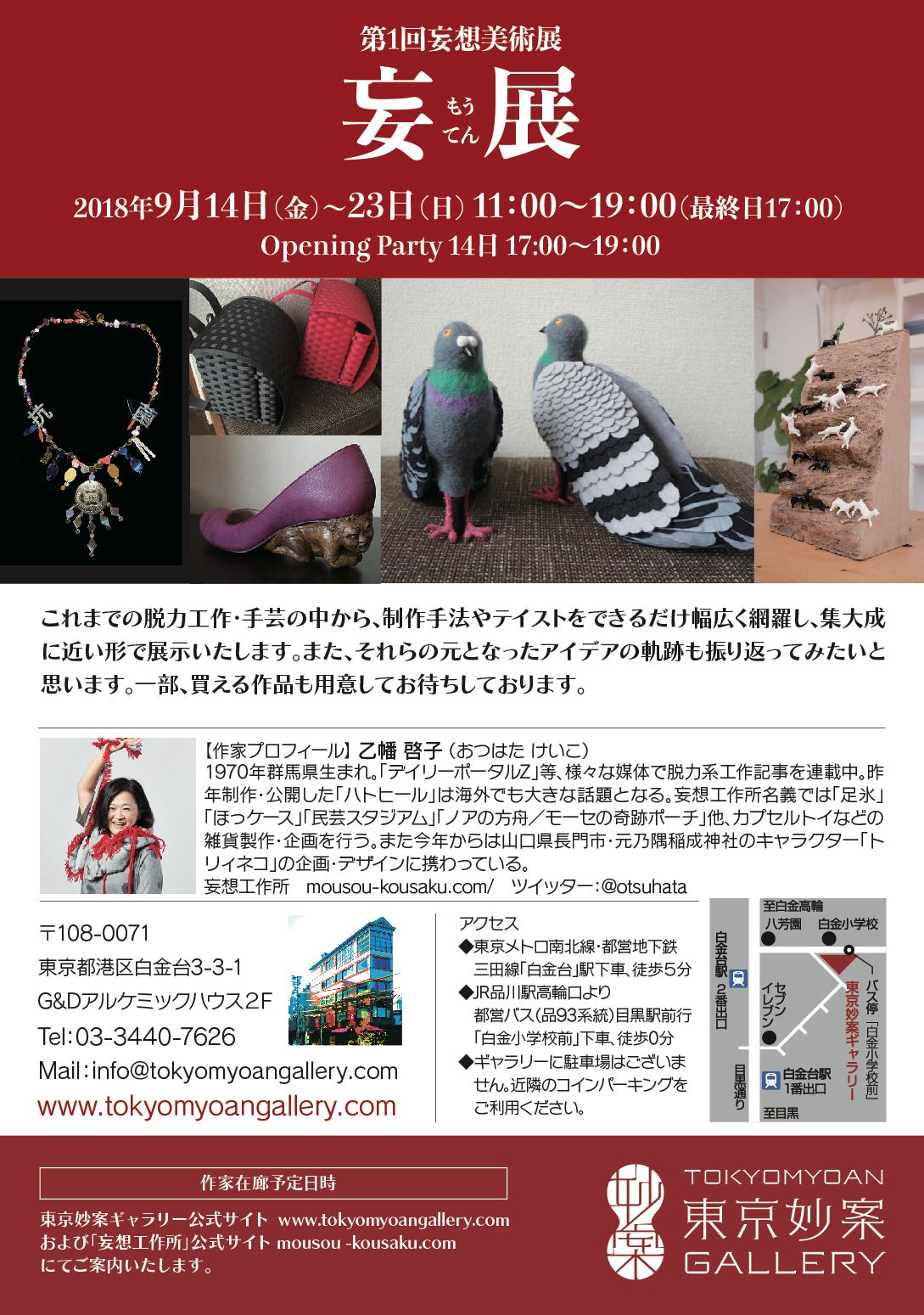 2018-乙幡_B6裏